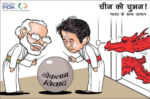 भारत के साथ जापान