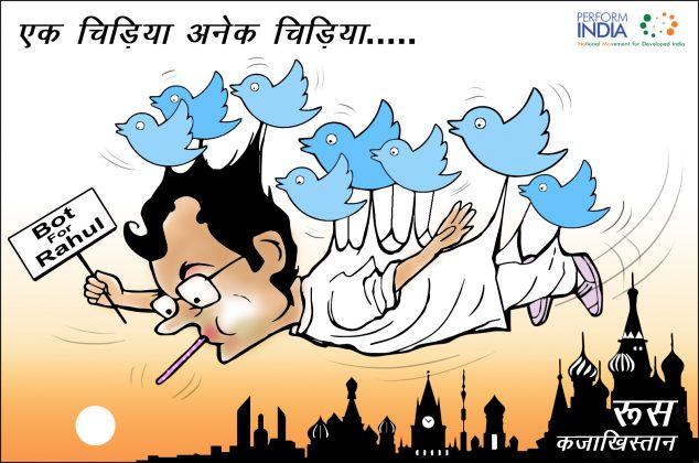 …राहुल बाबा ने कुनबा जोड़ा !