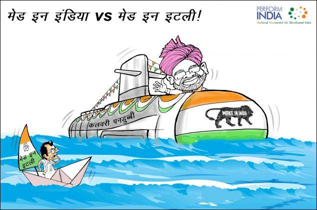 मेड इन इंडिया vs मेड इन इटली!