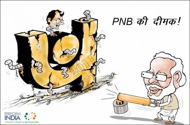 PNB की दीमक!