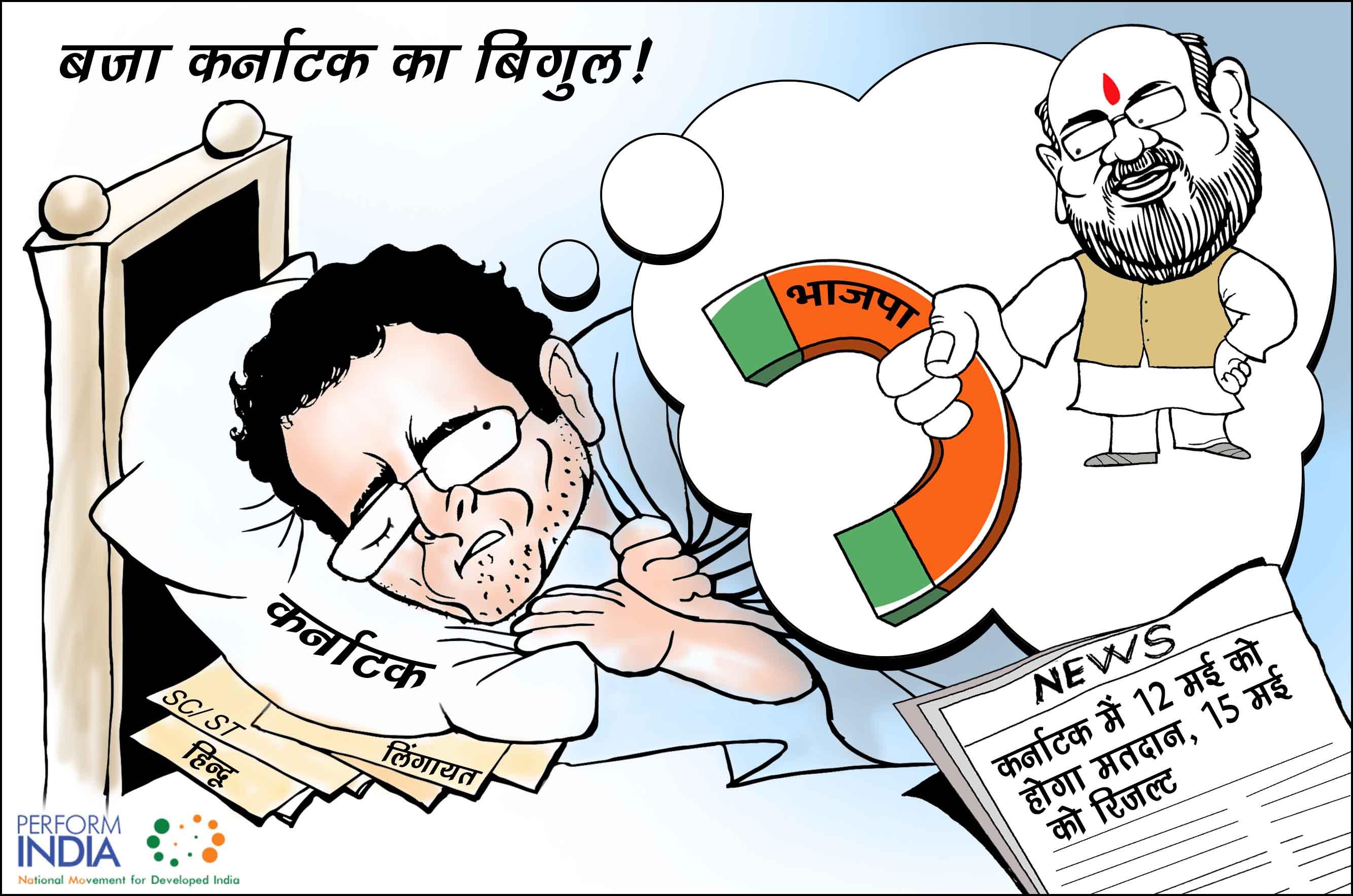 karnatak poll cartoon के लिए इमेज परिणाम