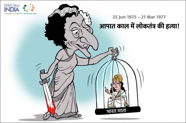आपातकाल में लोकतंत्र की हत्या!