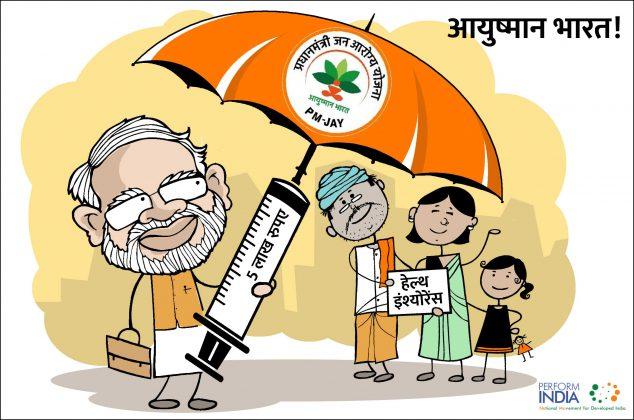 आयुष्मान भारत!