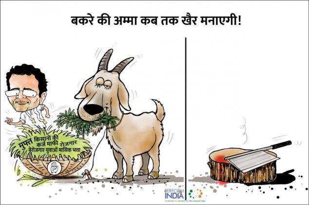 बकरे की अम्मा कब तक खैर मनाएगी!