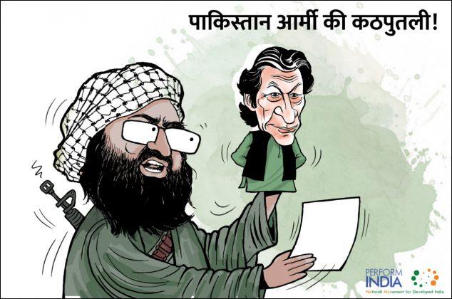 पाकिस्तान आर्मी की कठपुतली!