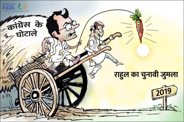 राहुल का चुनावी जुमला