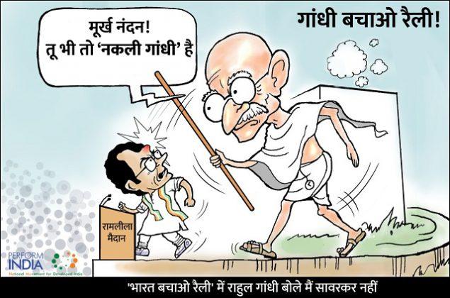 'भारत बचाओ रैली' में राहुल गांधी बोले मैं सावरकर नहीं